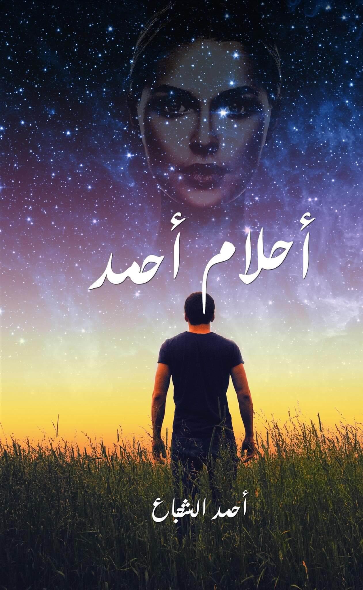 Ahmed's Dreams