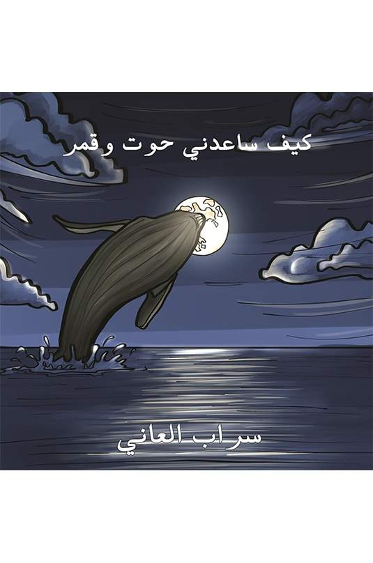 How a Whale and the Moon Helped Me