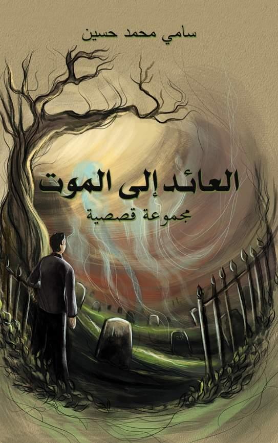 Return to Death