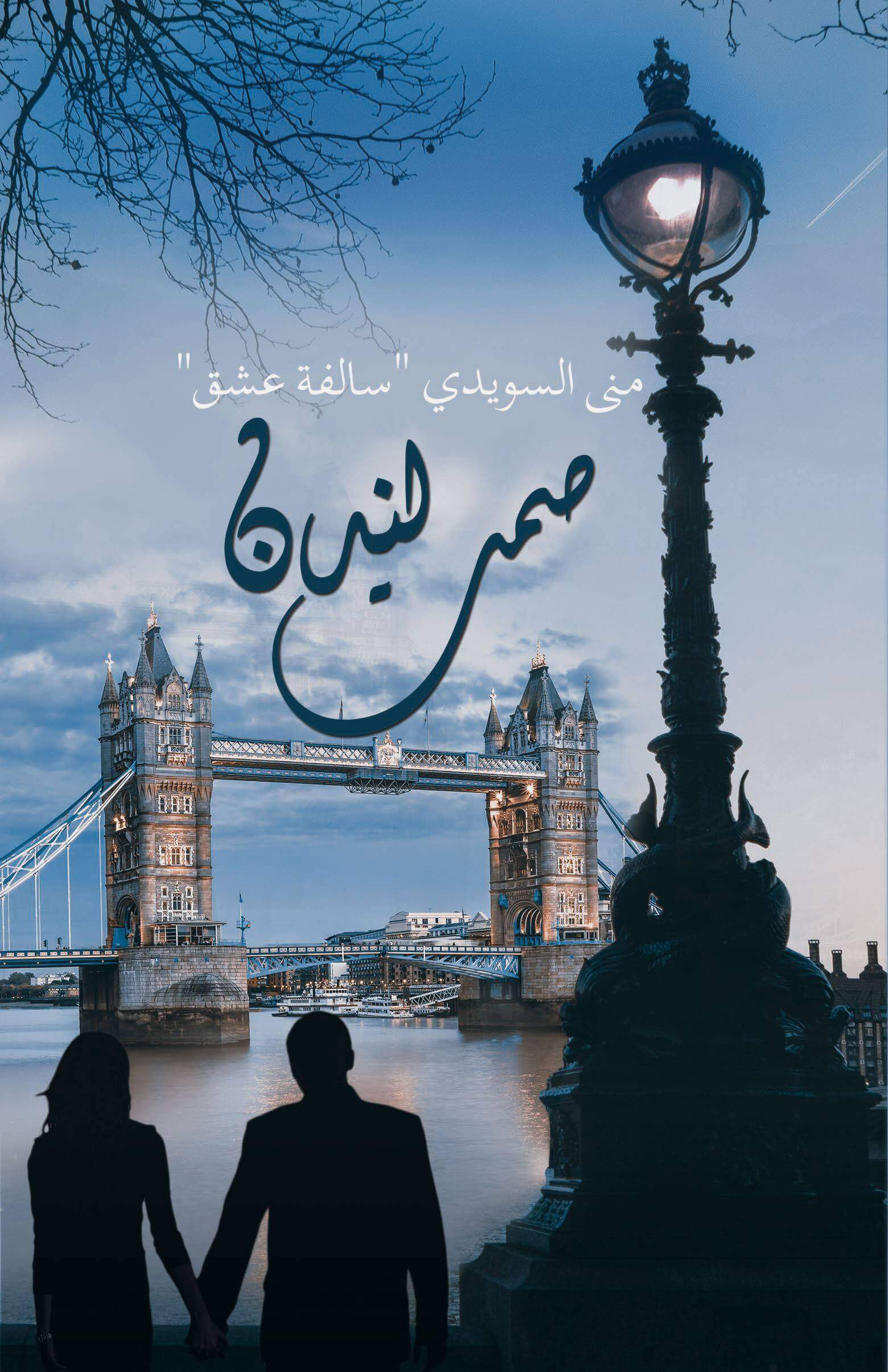 The Silence of London