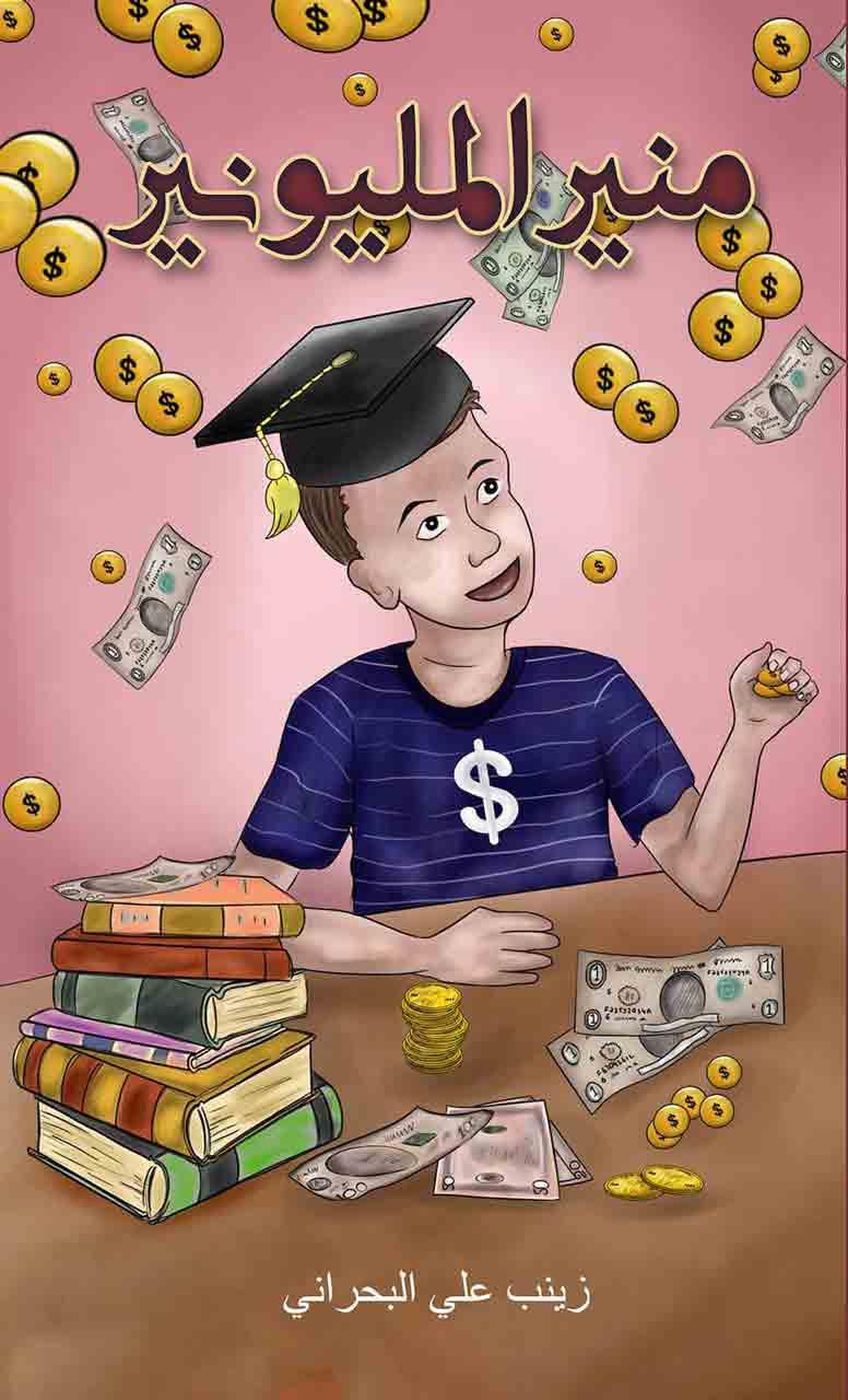Munir the Millionaire