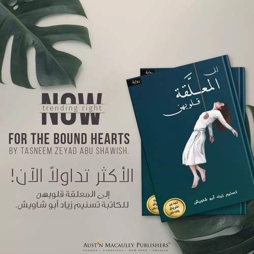 Blog-Tasneem-Zeyad-Abu-Shawish-Is-Trending-Right-Now