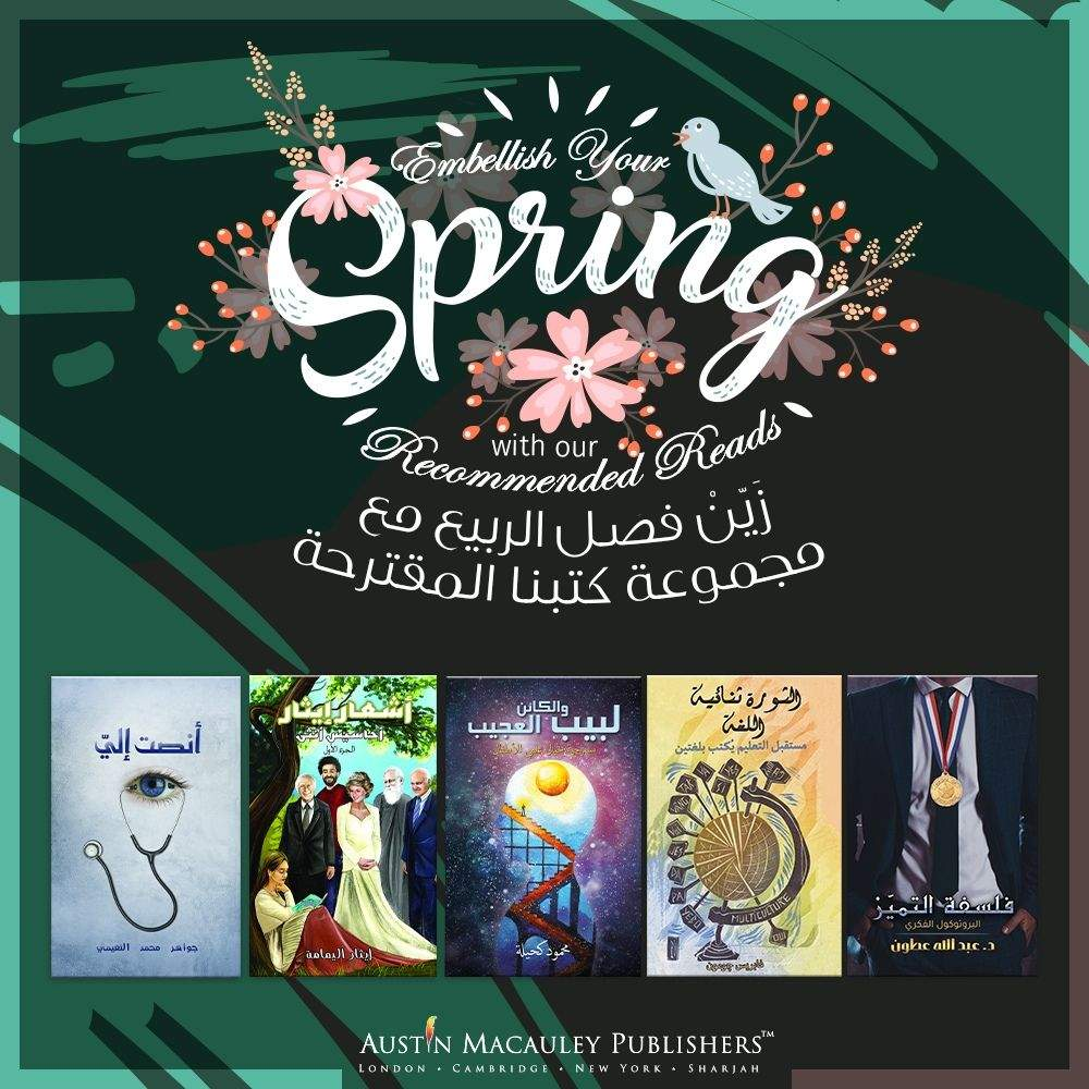 Austin-Macauley-Spring-Reads