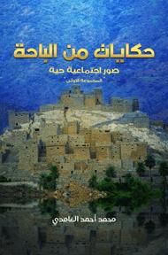 Tales from Al Baha