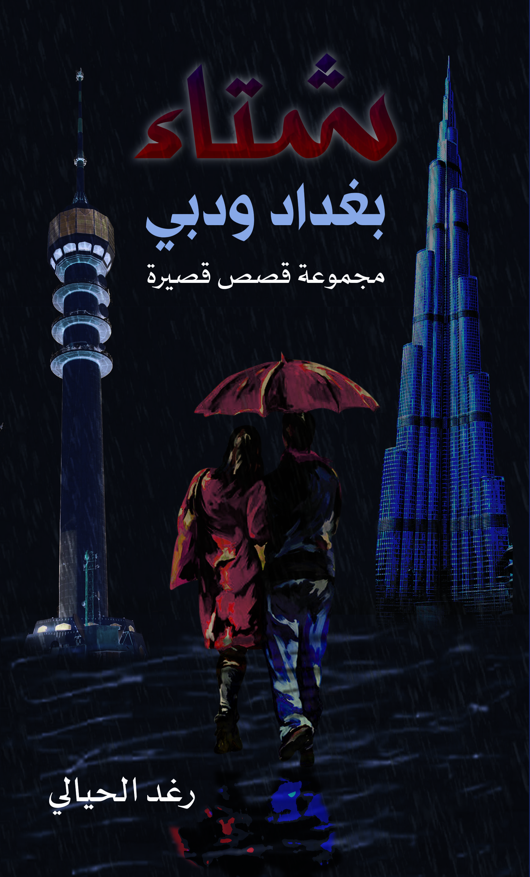 The Winter of Baghdad and Dubai