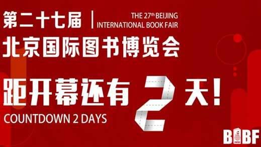 Beijing-Virtual-Rights-Book-Fair