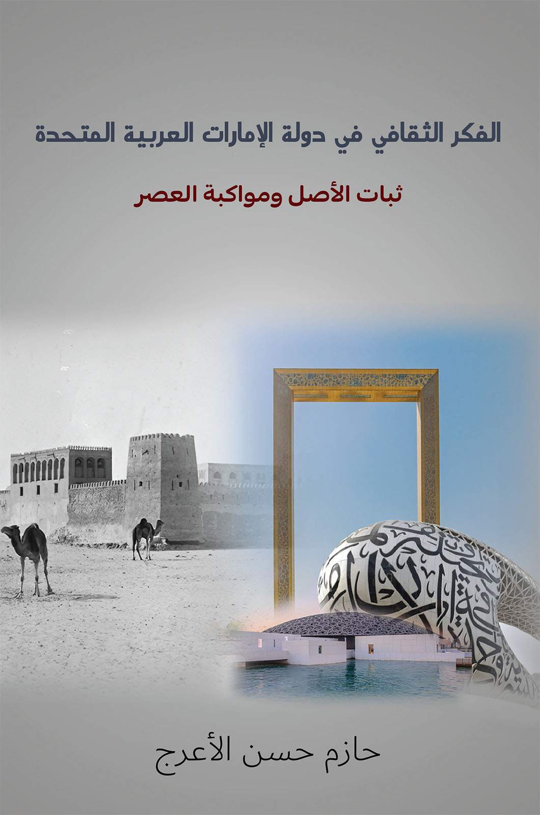 The Cultural Thought in the United Arab Emirates