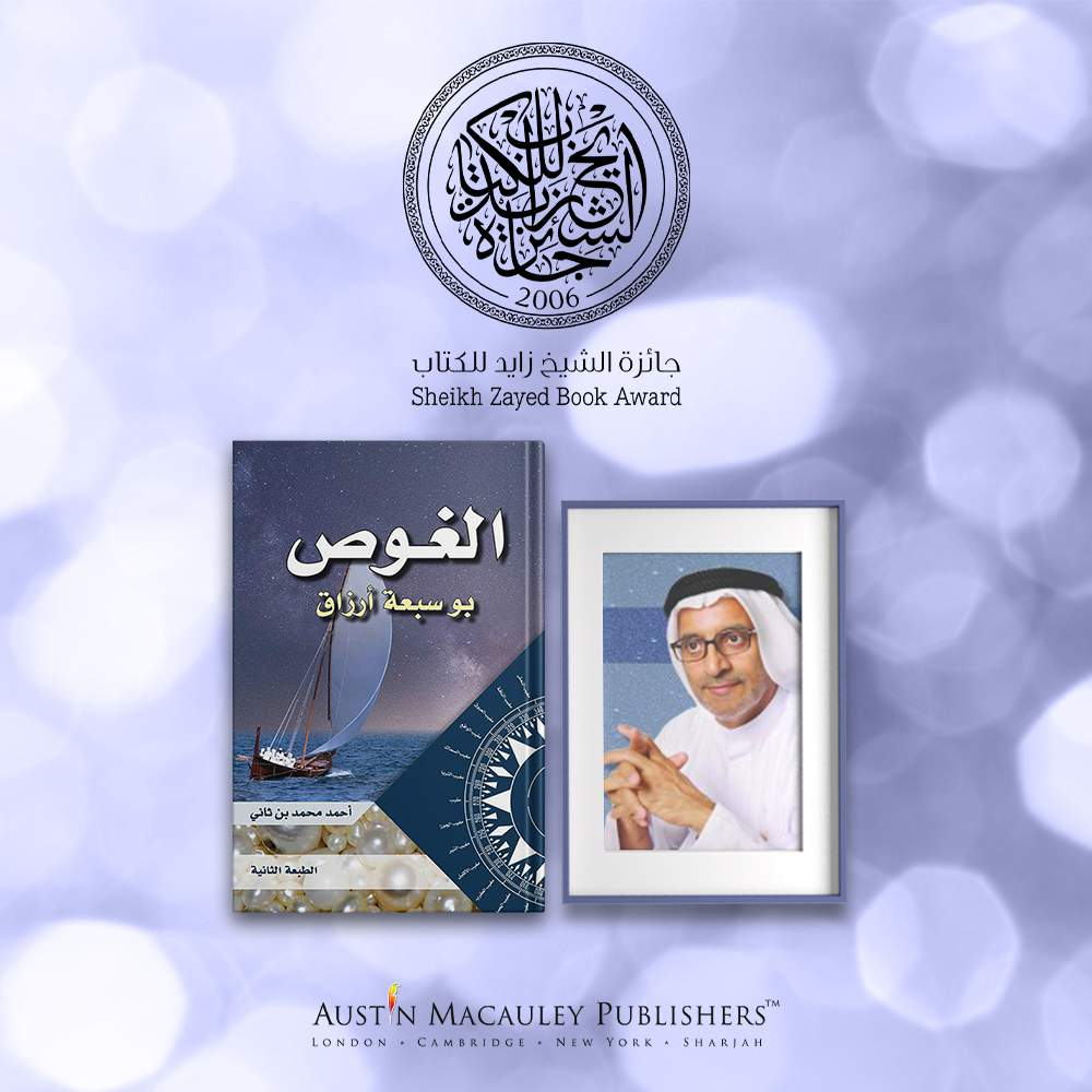 Ahmed Mohammed Bin Thani Shortlisted for Sheikh Zayed Book Award