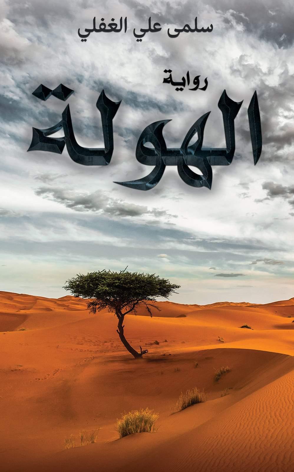 Al Hawla: Fearsome Tales