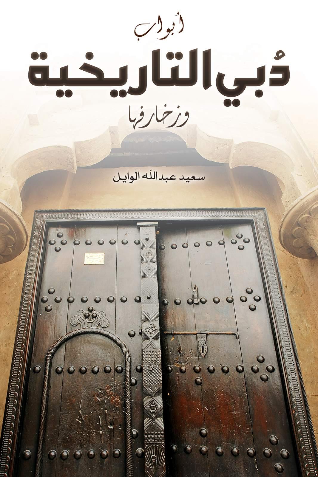 أبواب دُبي التاريخية وزخارفها