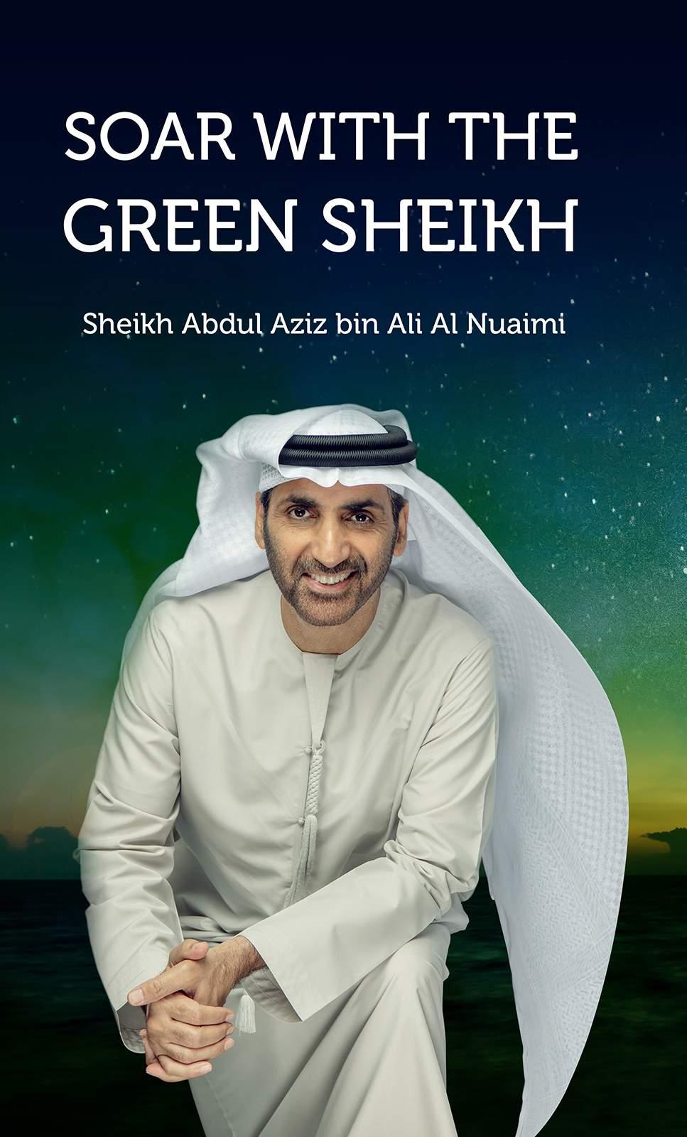 حلّق مع الشيخ الأخضر
