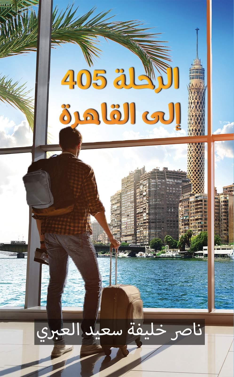 الرحلة 405 إلى القاهرة